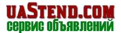 uaStend.com - Доска объявлений