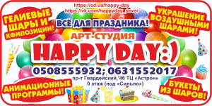 "Арт-студия ""HAPPY DAY:)"""